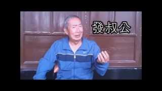 民間保衛隊種子計劃──中華基督教會基元中學 (合興花生糖二)