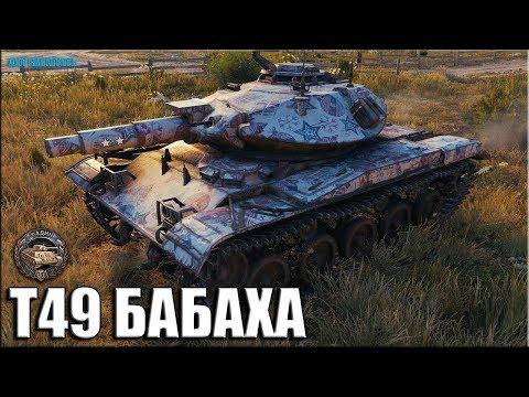БОЛЕЛИ ДАЖЕ ПРОТИВНИКИ ✅ Т49 на Фугасах ✅ World of Tanks лучший бой ЛТ-9 США