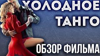 """ОБЗОР ФИЛЬМА """"ХОЛОДНОЕ ТАНГО"""""""