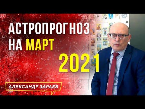 НАЧАЛО РАСКАТОВ ПРИБЛИЖАЮЩЕГОСЯ ГРОМА l АСТРОЛОГИЧЕСКИЙ ПРОГНОЗ НА МАРТ 2021 | АЛЕКСАНДР ЗАРАЕВ 2021