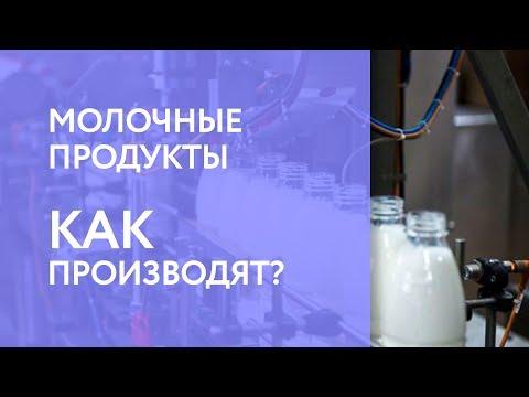 Как производят: Молочные продукты