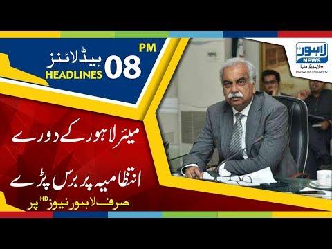 08 PM Headlines Lahore News HD – 16 October 2018