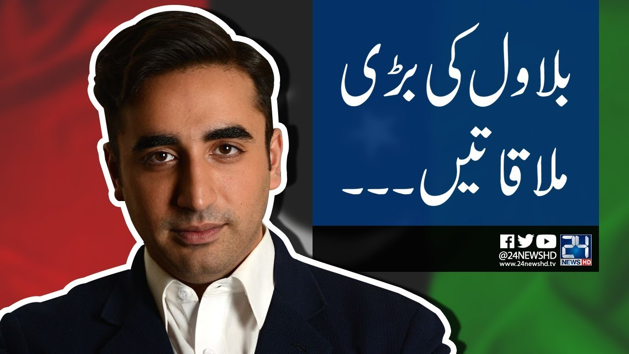PPP Hd: Islamabad: Bilawal Calls High Level PPP Meeting