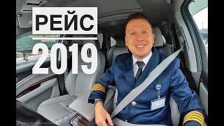 Влог пилота. Рейс 2019.