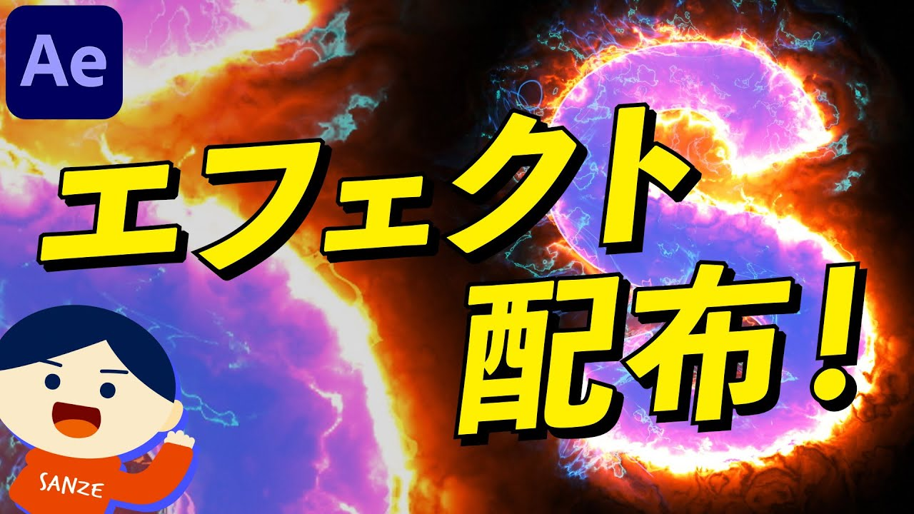 【051】データ無料配布!かっこいい!テキストエフェクト!