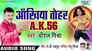 अंखिया तोहार एके 56 हवे - Ankhiya Tohar AK 56 - Dheeraj Mishra - Bhojpuri Hit Songs 2019