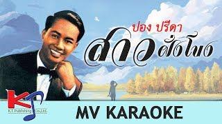 เพลง สาวฝั่งโขง (MV KARAOKE) ปอง ปรีดา