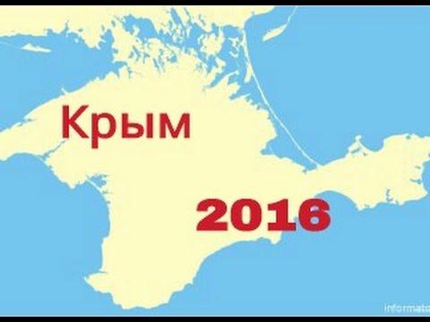 Крым Тот который не показывают в СМИ