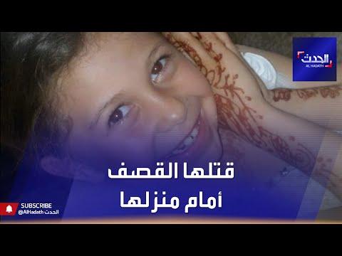 ماتت خائفة.. الطفلة ديما عسلية ضحية جديدة للقصف على غزة