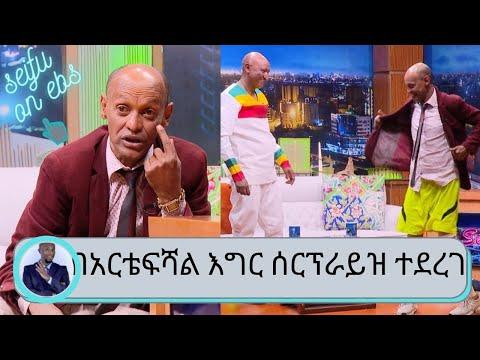 ኮሜዲያኑ በአርቴፍሻል እግር ሰርፕራይዝ ተደረገ | ኮሜዲያን ተፈሪ ብርቄ  | Seifu on EBS | Teferi Mengistu