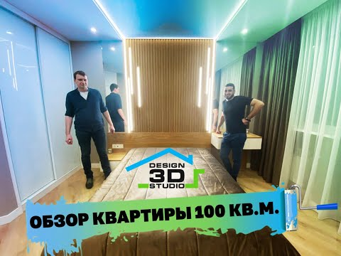 ОБЗОР КВАРТИРЫ 100КВ.М.