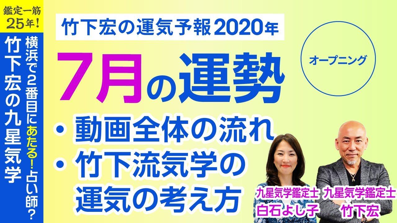 【2020年7月の運勢】竹下宏の九星気学/竹下流気学の運気の考え方