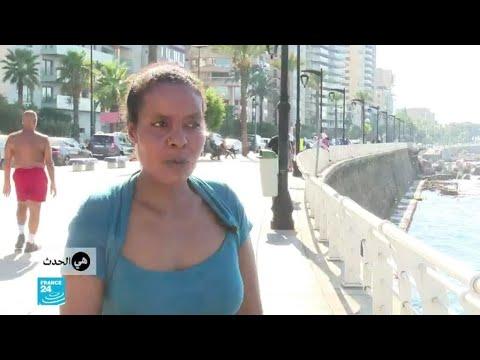 المرأة اللبنانية.. قصة عاملة أجنبية في بيروت  - 16:00-2020 / 1 / 13