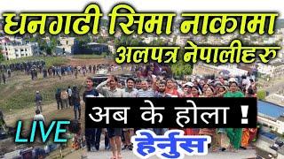 Exclusive LIVE नेपाल आउन नपाए पछि हजारौ नेपालीहरु अलपत्र धनगढि सिमा नाकामा Dhangadi News