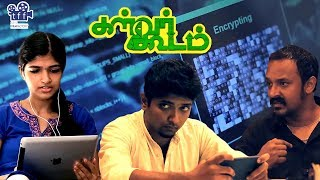Kalvar Koodam - A Checkmate to Tamil Rockers | Tamil Film Factory