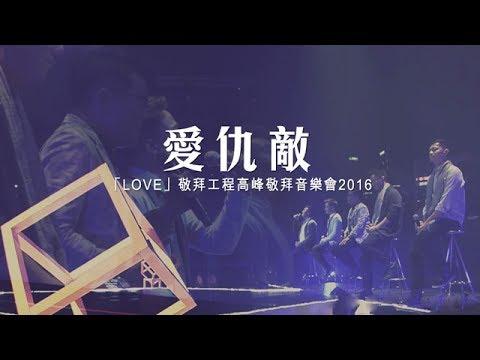 同心圓《愛仇敵》(太五) TWS 敬拜者使團「LOVE」Live - YouTube