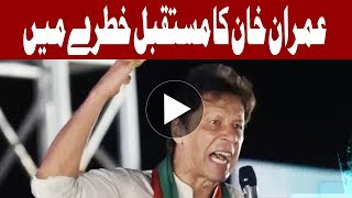 Imran Khan disqualification case - Will Imran survive?? - Headlines - 12:00 PM - 1st Aug 2017