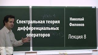 Лекция 8 | Спектральная теория дифференциальных операторов | Николай Филонов | Лекториум
