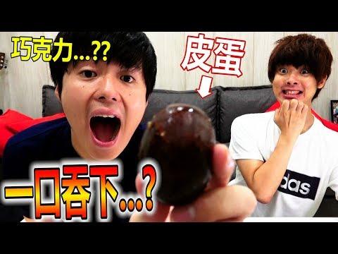 【悲劇】日本人在無知的情況下一口吞下皮蛋的結果…並且開發了新的吃法!