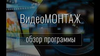 Программа ВидеоМОНТАЖ 3.0 - полный обзор