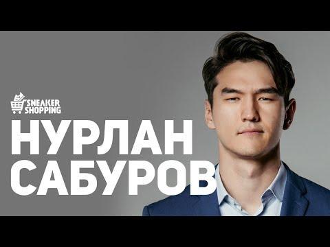 Нурлан Сабуров. Сникершопинг