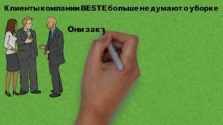 Уборка квартир Буча(, 2015-02-13T15:29:47.000Z)