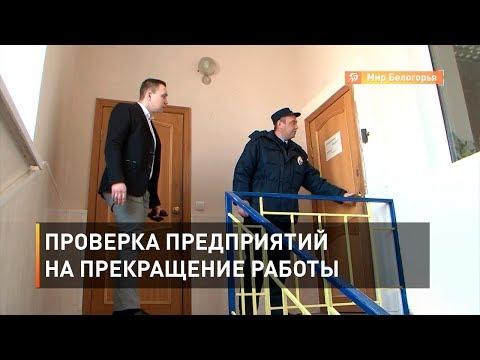 В Белгороде проверят предприятия на прекращение работы