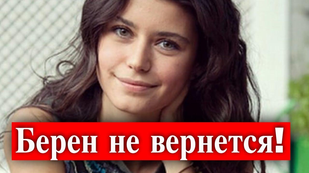 Почему Берен Саат не вернется в турецкие сериалы?