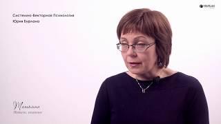 Татьяна. Педагог-психолог о преподавании и Системно-векторной психологии