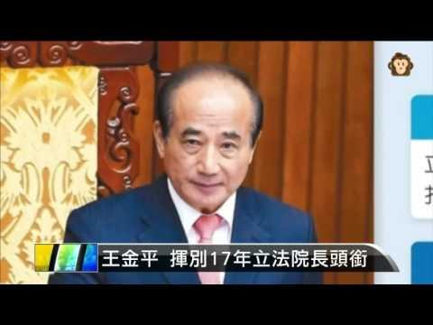 【2016.01.31】王金平 揮別17年立法院長頭銜 -udn tv