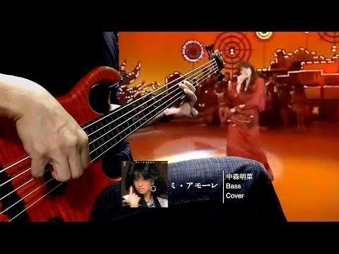 中森明菜 ミ・アモーレ -Bass cover-