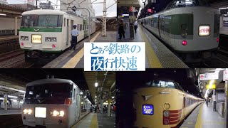 【鉄道PV】とある鉄路の夜行快速(ムーンライト)