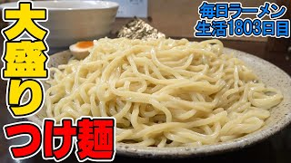 ついつい大盛りボタンをプッシュしてしまうつけ麺をすする 藤丸【飯テロ】SUSURU TV.第1803回