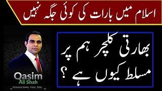 Influence of Indian culture on Islam | Qasim Ali Shah