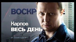 """Сериал """"Карпов"""" в воскресенье на РЕН ТВ"""