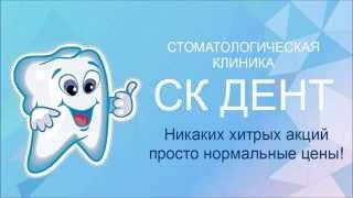 Стоматологическая клиника СК-Дент(Стоматологическая клиника