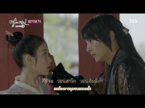 [THAI/ENG] MV SG Wannabe - I Confess[Moon Lovers - Scarlet Heart: Ryeo OST Part 8]