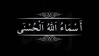 Asma'ul Husna | Acapella (Video Lirik)