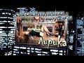 ЛИРИКА СЕКТОР ГАЗА COVER С ПЕСНЕЙ ПО ПРОБКЕ Мария Шилова Выпуск 74 mp3
