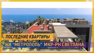 ЖК Метрополь в самом центре Сочи⚡ Квартира бизнес-класса в Сочи