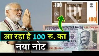 200 के Note के बाद Modi सरकार ला रही है 100 रुपये का नया नोट, जानिये कैसी होंगी नये नोट की खासियत
