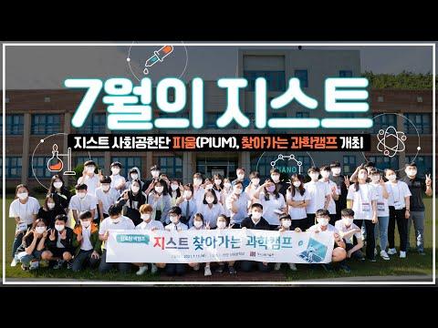 지스트 사회공헌단 피움(PIUM), 찾아가는 과학캠프 개최