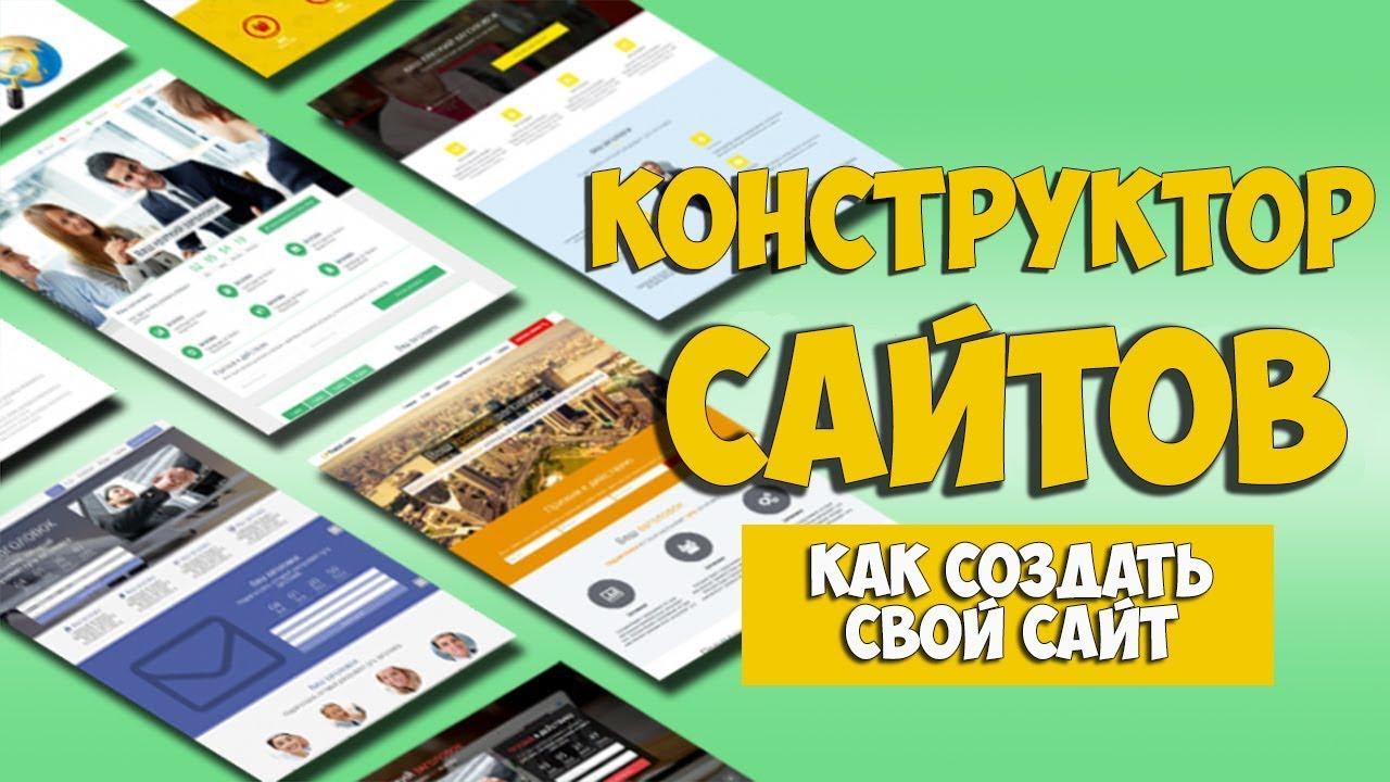 Как сделать свой сайт в интернете бесплатно фото 836
