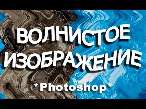 Сделать изображение волнистым. Фотошоп.
