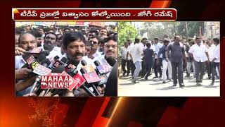 Ycp Mla Jogi Ramesh Explanation On Fake Tdp Membership | Mahaa News