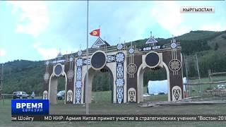 видео Всемирные игры кочевников: Кыргызстан готов к грандиозному празднику