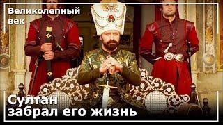 Султан Сулейман Наказал Повстанцев | Великолепный век