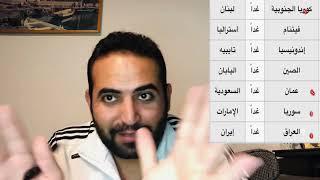 مواجهات الجولة الثانية 🔥 سورية  الإمارات 🔥 العراق  إيران 🔥 السعودية  عمان  . توقعي وتحليلي