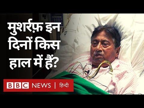 Pakistan के Former President Pervez Musharraf इन दिनों किस हाल में हैं? (BBC Hindi)