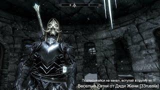 Skyrim (Скайрим) Даэдрическая Маска Клавикуса Вайла и оружие Роза Сангвина и Эбонитовый Клинок